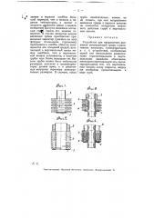 Устройство для направления движений охлаждающей среды в реактивных катушках, трансформаторах и т.п. устройствах (патент 5386)