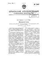 Шпалорезный станок (патент 71697)