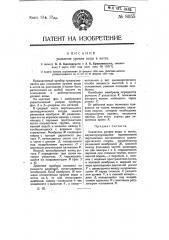 Указатель уровня воды в котле (патент 8055)