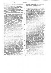 Способ контроля сети связи (патент 896770)