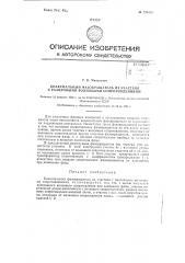 Коаксиальный фазовращатель из участков с различными волновыми сопротивлениями (патент 120546)