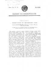 Пишущая машина для иероглифического письма (патент 6045)