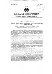 Способ гибки труб и устройство для осуществления этого способа (патент 119775)
