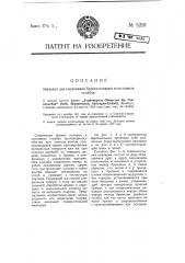 Накладка для соединения бревен попарно в составных столбах (патент 5210)