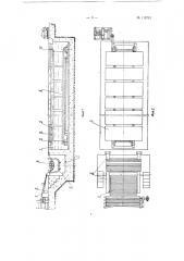 Бассейн для твердения асбоцементных труб (патент 118742)