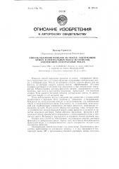 Способ удаления фенолов из масел, содержащих фенол, и нейтральных масел из фенолов, содержащих нейтральные масла (патент 120516)