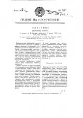 Разборный термос (патент 5410)