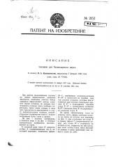 Тележка для балансирного плуга (патент 2152)
