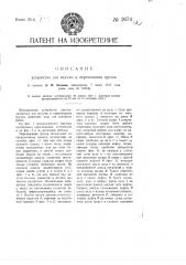 Устройство для подъема и перемещения грузов (патент 2674)