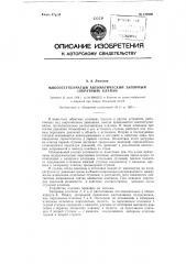 Многоступенчатый автоматический обратный клапан (патент 120396)