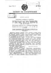 Оптическое сигнальное устройство (патент 6612)