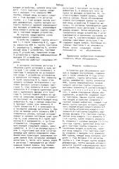 Устройство для обслуживания заявок в порядке поступления (патент 898436)