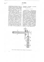 Терморегулятор к электрическому термостату (патент 3332)