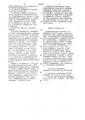 Конденсационный гигрометр (патент 900172)