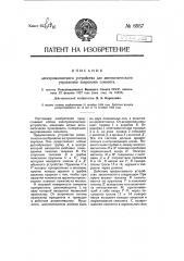 Электромагнитное устройство для автоматического управления элеронами самолета (патент 6957)
