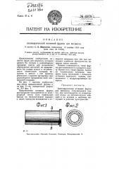 Вставная фурма для вагранок (патент 6979)