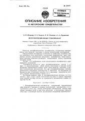 Интерференционный теплофильтр (патент 124674)