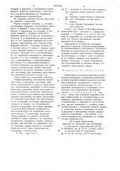 Форма для изготовления изделий из полимерных материалов (патент 897552)