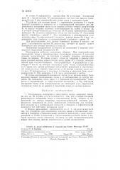 Расправитель непрерывно движущейся ленты, например ткани (патент 120834)