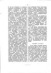 Способ работы тепловой машины (патент 1659)