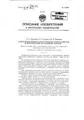 Самоходная машина для корчевания, уборки, очистки и погрузки пней на торфяных залежах (патент 122990)