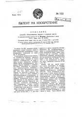 Способ обмыливания жиров и жирных масел (патент 1521)