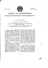 Гильзовый мундштук (патент 1392)