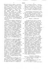 Устройство для записи и воспроизведения на магнитных дисках (патент 896687)