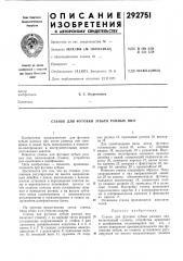 Станок для фуговки зубьев рамных пил (патент 292751)