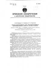 Способ непрерывного или полунепрерывного заготовительного литья легких сплавов (патент 120896)