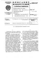Электромагнитный порошковый тормоз (патент 898167)