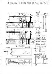 Дверной замок (патент 1670)