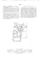 Патент ссср  290988 (патент 290988)