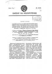 Парообразователь, в котором парообразование производится частью непосредственным и частью посредственным путем, при помощи промежуточной среды, несущей теплоту, подвергающейся испарению и конденсации в замкнутых трубчатых системах (патент 6432)