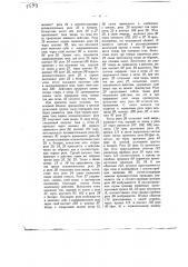 Автоматическая или полуавтоматическая телефонная система (патент 1599)