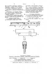 Колосниковый грохот (патент 899159)