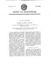 Коробка для зубного порошка (патент 5158)