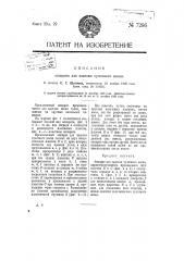 Аппарат для заделки чулочного носка (патент 7286)