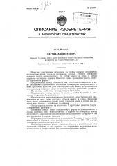 Окучивающий корпус (патент 121978)