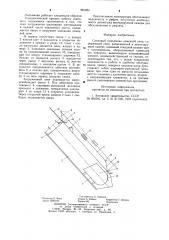 Скиповый подъемник доменной печи (патент 901224)