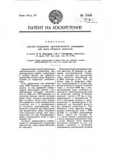 Способ повышения чувствительности регулирования числа оборотов двигателя (патент 7608)