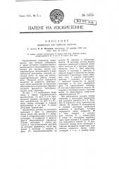 Индикатор для глубоких насосов (патент 5255)