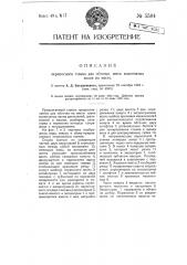 Переносный станок для обточки шеек коленчатых валов на месте (патент 5584)