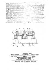 Лабиринтное уплотнение (патент 898198)