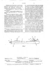 Устройство для регулирования ширины рельсовой колеи (патент 1701770)