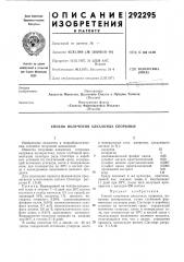 Патент ссср  292295 (патент 292295)