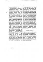 Промывательное приспособление для клозетов (патент 7465)