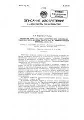Запорный клапан для предотвращения внезапных выбросов газожидких продуктов из трубопроводов буровых агрегатов (патент 124260)