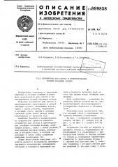 Устройство для спуска и цементирования секций обсадных колонн (патент 899858)