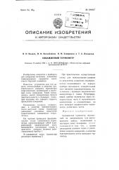 Скважинный термометр (патент 104447)